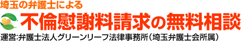 埼玉の不倫慰謝料請求に強い弁護士の無料相談